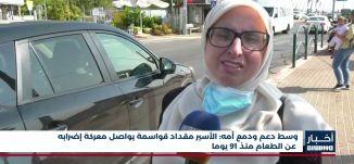 أخبار مساواة : وسط دعم ودمع أمه: الأسير مقداد قواسمة يواصل معركة إضرابه عن الطعام منذ 91 يوما