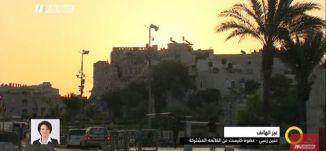 القدس خط احمر !! - الكاملة - صباحناغير-8.12.17 -  قناة مساواة الفضائية