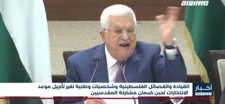 أخبار مساواة: القيادة والفصائل الفلسطينية وشخصيات وطنية تقرر تأجل موعد الانتخابات