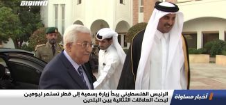 الرئيس الفلسطيني يبدأ زيارة رسمية إلى قطر تستمر ليومين لبحث العلاقات الثنائية بين البلدين،اخبار13.12