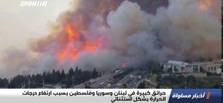 حرائق كبيرة في لبنان وسوريا وفلسطين بسبب ارتفاع درجات الحرارة بشكل استثنائي،اخبارمساواة ،10.10