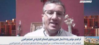 بانوراما مساواة: أم الفحم... مؤتمر ريادة الأعمال لتعزيز وتطوير المصالح التجارية في المجتمع العربي