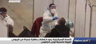 الصحة الإسرائيلية: رصد 5 إصابات بطفرة جديدة من فيروس كورونا مصدرها لوس أنجلوس،اخبارمساواة،25.01.2021