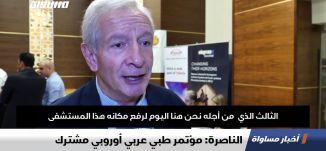 الناصرة: مؤتمر طبي عربي أوروبي مشترك ، تقرير،اخبار مساواة،01.11.2019،قناة مساواة
