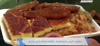 جولة رمضانية : حلويات اليمن الرمضانية.. ثقافة محلاة بأيدي أهلها