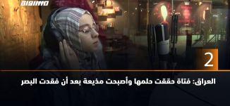 60 ثانية - العراق: فتاة حققت حلمها وأصبحت مذيعة بعد أن فقدت البصر ،22.8.2019