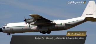 تحطم طائؤة عسكرية جزائرية يؤدي إلى مقتل 77 شخصآ، ذاكرة في التاريخ،11.2.2018 ، قناة مساواة الفضائية