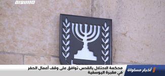 محكمة الاحتلال بالقدس توافق على وقف أعمال الحفر في مقبرة اليوسفية