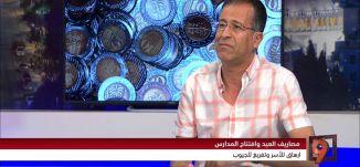 مصاريف العيد والمدارس: إرهاق للأسر وتفريغ للجيوب - وائل كريّم - 16-9-2016-#التاسعة