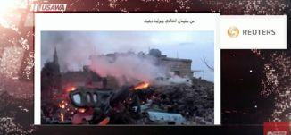 رويترز: مسلحو المعارضة في سوريا يسقطون مقاتلة روسية ويقتلون الطيار !!، مترو الصحافة، 4.2.2018