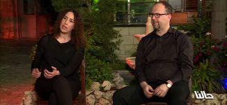 الطلاق العاطفي - الحلقة الكاملة - #حالنا - قناة مساواة الفضائية - Musawa Channel