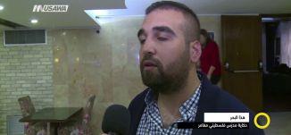 تقرير - هذا البحر، حكاية مدرس فلسطيني مغامر-  مجد دانيال - #صباحنا غير - 20-3-2017 - مساواة