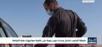 أخبار مساواة : شرطة الجنوب تشكل وحدة درون جوية على خلفية مواجهات هبة الكرامة