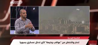 آر تي العربية: اجتماع طارئ لمجلس الأمن بشأن هجوم كيميائي في دوما، مترو الصحافة، 9.4.2018