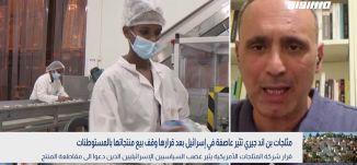 بانوراما مساواة: مثلجات بن اند جيري تثير عاصفة في إسرائيل بعد قرارها وقف بيع منتجاتها بالمستوطنات