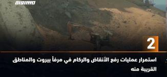 َ60 ثانية - استمرار عمليات رفع الأنقاض والركام في مرفأ بيروت والمناطق القريبة منه ،12.08.2020،مساواة