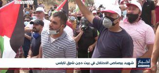 أخبار مساواة: شهيد برصاص الاحتلال في بيت دجن شرق نابلس