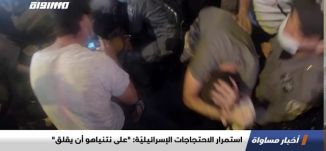 """استمرار الاحتجاجات الإسرائيليّة: """"على نتنياهو أن يقلق،اخبار مساواة،02.08.2020.،مساواة"""