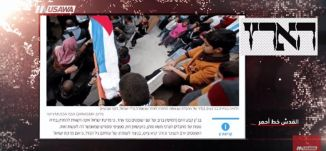 الصحافة الاسرائيلية:اسرائيل لا تملك سلطة للتفاوض بعد احتجاز جثامين الإرهابيين،مترو الصحافة،15.12.17