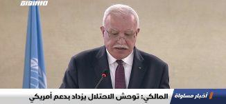 المالكي: توحش الاحتلال يزداد بدعم أمريكي،اخبار مساواة ،24.02.2020،قناة مساواة الفضائية
