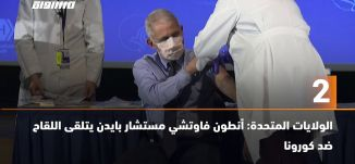 َ60ثانية -الولايات المتحدة: أنطون فاوتشي مستشار بايدن يتلقى اللقاح ضد كورونا،23.12.2020،قناة مساواة