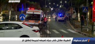 الطيرة: مقتل شاب جراء تعرضه لجريمة إطلاق نار ،اخبارمساواة،18.02.21،قناة مساواة