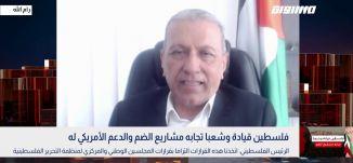 فلسطين قيادة وشعبا تجابه مشاريع الضم والدعم الأمريكي له،محمد المصري،طلب الصانع،بانوراما مساواة20.5