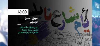 16:00 - سوق غصن الزيتون - فعاليات ثقافية هذا المساء - 22-6-2019 - مساواة