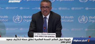 كورونا حول العالم: الصحة العالمية تطلق حملة لتكثيف جهود إنتاج لقاح،تقرير،اخبار مساواة،26.04.2020