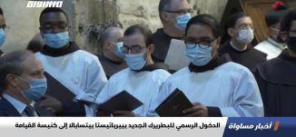 """الدخول الرسمي للبطريرك الجديد بييرباتيستا بيتسابالا إلى كنيسة القيامة""""،اخبارمساواة،04.12.20،مساواة"""