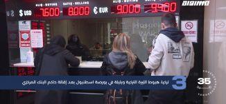 مساواة 60 ثانية: أسترازينيكا يؤكد فعالية لقاحه وبلبلة في بورصة اسطنبول