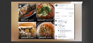 شكشوكة المطبخ الإسرائيلي - تسويق اسرائيلي للاكل الفلسطيني على انه يهودي،الكاملة،المحتوى ،21-10-2019