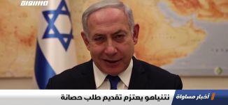 نتنياهو يعتزم تقديم طلب حصانة،اخبار مساواة ،31.12.19،قناة مساواة الفضائية