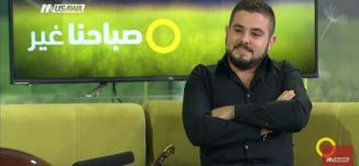 غناء وعزف - أليف حداد -  صباحنا غير-  17.11.2017 - قناة مساواة الفضائية