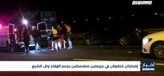 أخبار مساواة : إصابتان خطيرتان في جريمتين منفصلتين بجسر الزرقاء وتل السّبع