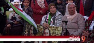 تقرير - الأسيرة المحررة لينا الجربوني واضراب الأسرى- نورهان أبو ربيع - التاسعة - 21-4-2017 - مساواة