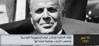 1957 الغاء الملكية واعلان قيام الجمهورية التونسية وتنصيب الحبيب بورقية رئيسا - ذاكرة في التاريخ-25.7
