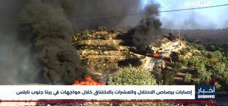 أخبار مساواة : إصابات برصاص الاحتلال والعشرات بالاختناق خلال مواجهات في بيتا جنوب نابلس