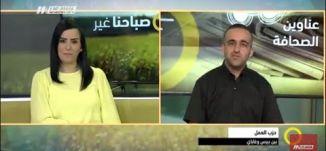 الفتى أيمن حداد .. رصاصة مطاطية في الوجه - وائل عواد - صباحنا غير- 10-7-2017 - مساواة