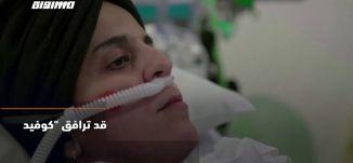 منظمة الصحة: تبعات صحية واجتماعية خطيرة قد ترافق كوفيد طويل الأمد