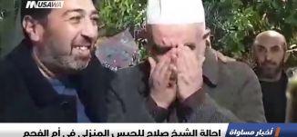 تقرير : إحالة الشيخ صلاح للحبس المنزلي في أم الفحم،اخبار مساواة،31.12.2018، مساواة