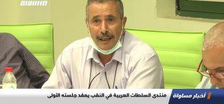 منتدى السلطات العربية في النقب يعقد جلسته الأولى،تقرير،اخبارمساواة،05.11.2020