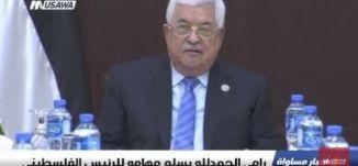رئيس الوزراء الفلسطيني يسلم جميع مهامه للرئيس محمود عباس ،الكاملة،اخبار مساواة،28-1-2019