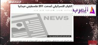 العرب نيوز:   إسرائيل أعدمت 201 فلسطيني ميدانيا ،مترو الصحافة،  8.1.2018 - قناة مساواة