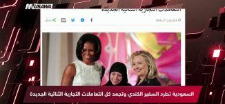 فرنس 24 : ترامب يحذر العالم من التعامل تجاريا مع طهران  ،مترو الصحافة،8.8.2018 قناة مساواة