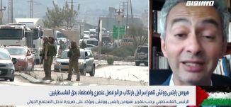 بانوراما مساواة: هيومن رايتس..إسرائيل تهيمن على الفلسطينيين من خلال ممارسة السيطرة على الأرضد