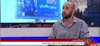 59% من المواطنين العرب في إسرائيل لا يثقون بجهاز الشرطة - رسول سعدة - التاسعة -14.7.2017