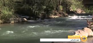 Musawachannel   عين الكاميرا نهرا بانياس   17 11 2015   قناة مساواة الفضائية