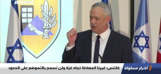غانتس: غيرنا المعادلة تجاه غزة ولن نسمح بالتموضع على الحدود،اخبارمساواة،21.10.2020،مساواة