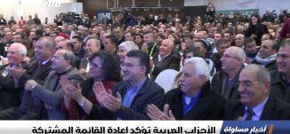 الأحزاب العربية تؤكد إعادة القائمة المشتركة،اخبار مساواة 20.06.2019، قناة مساواة